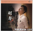Hear Voice IV (Vinyl LP) (China Version)