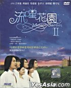 Meteor Garden II (DVD) (End) (English Subtitled) (Malaysia Version)