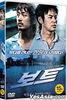 Boat (AKA: No Boys, No Cry) (DVD) (Korea Version)