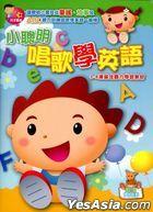 Xiao Cong Ming Chang Ge Xue Ying Yu (10CD)