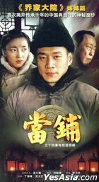 Dang Pu (DVD) (End) (China Version)
