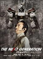 The Next Generation -Patlabor- Part 7 (DVD)(Japan Version)