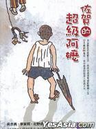 Zuo He De Chao Ji A Ma