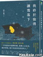 Wo Zhong Yu She De Rang Xue Luo Xia [ Xian Liang Zhen Cang Ban : Zuo Zhe Qin Qian╳ Zeng Pin [ Shi Guang Shou Ji ] ]