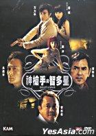 神枪手与智多星 (DVD) (香港版)