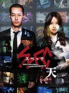 SPEC: Heaven (DVD) (Standard Edition) (Japan Version)