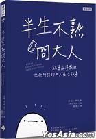 Ban Sheng Bu Shou冏 Da Ren : Jiu Suan Beng Kui Yan Shi Ye Wu Suo Wei De Da Ren Sheng Huo Gu Shi