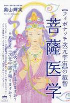 fuibonatsuchi jigen uchiyuu no eichi bosatsu igaku