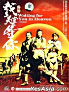 National Project To The Distillation Of The Stage Art 2005-2006 - Waiting For You In Heaven Drama (DVD) (China Version)