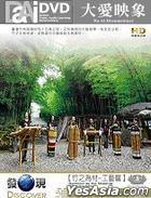 Zhu Zhi Wei Cai – Gong Yi Pian (DVD) (Taiwan Version)