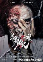 Zombie Island (2019) (DVD) (Hong Kong Version)