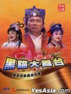 Zhu Ge Liang Hei Mao Da Wu Tai (DVD) (Ep.1-12) (Taiwan Version)