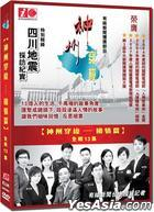Shen Zhou Chuan Suo -  Guo Qing Pian  (DVD) (i-cable TV Program) (Hong Kong Version)