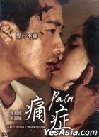 Pain (DVD) (Taiwan Version)
