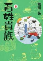 hiyakushiyou kizoku 6 6 uingusu komitsukusu WINGS COMICS
