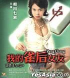 Peng Chang (VCD) (Hong Kong Version)