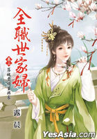 Luo Po Gui Zu Zhong Xing Jia : Quan Zhi Shi Jia Fu Juan Er
