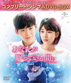 While You Were Sleeping (DVD) (Box 1) (Japan Version)