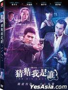The Big Call (2017) (DVD) (English Subtitled) (Taiwan Version)