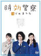 Time Limit Investigator 2019 (DVD Box) (Japan Version)