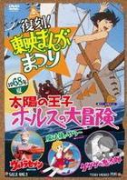Fukkoku! Toei Manga Matsuri 1968 Summer (DVD) (Japan Version)