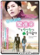 First Love Showed Up One Day (2014) (DVD) (Taiwan Version)