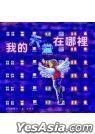 Xiao Bing Er Tong#42 Wo De Tian Tang Zai Na Li