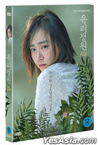 Glass Garden (DVD) (Korea Version)
