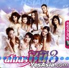 R-Siam : Samosorn Chimi - Season 3 Karaoke (VCD) (Thailand Version)