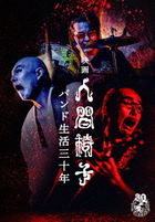 Movie 'Ningen Isu'  (Japan Version)