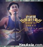 Sam Hui 1987 Concert (Deluxe Edition) (3CD)