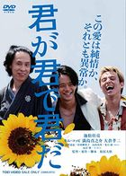 You, Your, Yours (DVD) (Japan Version)