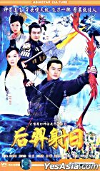 Hou Yi She Ri (Ep.1-20) (End) (China Version)