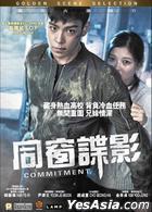 同窗谍影 (2013) (DVD) (香港版)