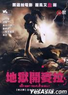 Why Don't You Play in Hell? (DVD) (Taiwan Version)