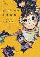 Gozen 3-ji no Kikenchitai 4