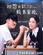 初恋日记: 贱男蜜扰 (2017) (Blu-ray) (香港版)