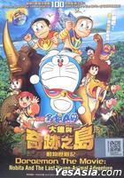 電影多啦 A 夢 : 大雄與奇跡之島 - 動物歷險記 (DVD) (馬來西亞版)