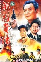 Jie Fang Gui Yang (Vol.1-7) (End) (China Version)