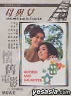 母與女 (台灣版)