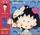 Chibi Maruko Chan 3 (VCD) (Ep. 26) (Hong Kong Version)