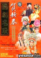 Zhong Yang Dian Shi Tai Chu Yi Chun Jie Wan Hui - Guo Ju Ming Duan (DVD) (Xi Qu  Xi Ju) Zhuan Ji (China Version)