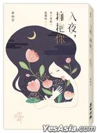 Ru Ye , Yong Bao Ni : An Fu Hei An Zhong Gu Du De Zi Ji
