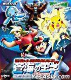 Pokemon Ranger & Prince Of The Sea: Manaphy (VCD) (Part 2) (Hong Kong Version)
