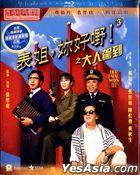 表姐,妳好嘢!之大人驾到 (1992) (Blu-ray) (香港版)