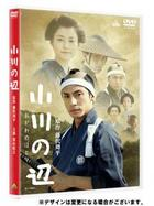 At River's Edge (DVD) (Normal Edition) (Japan Version)