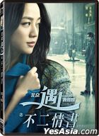 Book of Love (2016) (DVD) (English Subtitled) (Taiwan Version)