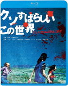 It's A Beautiful Day  (Blu-ray) (Japan Version)