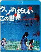 It's A Beautiful Day  (Blu-ray) (Japan Version)