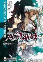 Sword Art Online (Vol.1) (Fictions)